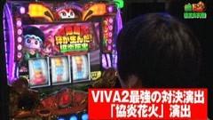 #46 ユニバTV2/緑ドン VIVA2/動画