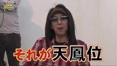 沖と魚拓の麻雀ロワイヤル RETURNS 第74話/動画