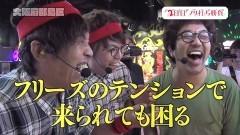 #62 旅打ち/押忍!サラリーマン番長/動画