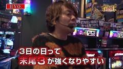 #104 7セレクション/ハナビ/緑ドンVIVA2/動画