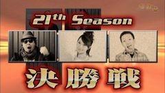 #343 S-1GRAND PRIX 「21th Season」決勝戦/動画