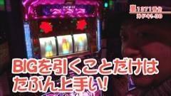 #341 嵐・梅屋のスロッターズ☆ジャーニー/愛知県★後編/動画