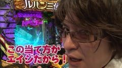 #57 ビジュR1/ルパンEnd/大海物語アグネス/沖縄 桜ライト/動画