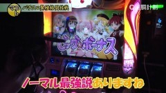 #77 スロじぇくとC/ハーデス/政宗2/サラ番/まどマギA/動画