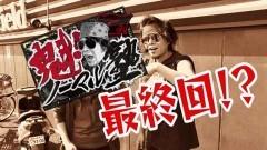 #74 極Zセレクション/アレックス/動画