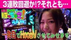 #51 はっちゃき/プレミアムビンゴ 他/動画