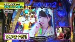 #240 ビワコのラブファイター/ジューシーハニー2/動画