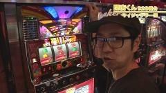 #493 嵐・梅屋のスロッターズ☆ジャーニー/滋賀県★後編/動画