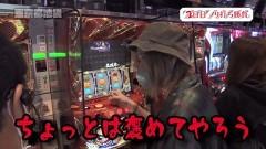 #116 旅打ち/吉宗3/動画