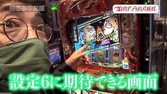 #120 旅打ち/スロ 七つの大罪/ガールズケイリン GIフェアリーグランプリ/動画