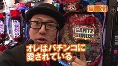 #259 ヒロシ・ヤングアワー/CRぱちんこGANTZ/動画