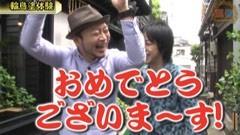 #263 嵐・梅屋のスロッターズ☆ジャーニー/石川★後編/動画