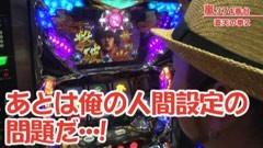 #277 嵐・梅屋のスロッターズ☆ジャーニー/埼玉県★後編/動画
