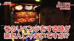 #308 嵐・梅屋のスロッターズ☆ジャーニー/山形県★前編/動画