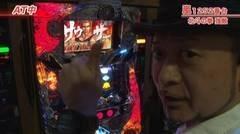 #372 嵐・梅屋のスロッターズ☆ジャーニー/北海道★前半/動画