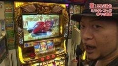 #382 嵐・梅屋のスロッターズ☆ジャーニー/鹿児島県★前編/動画