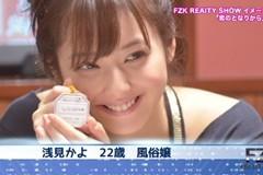 【特別番組】#2 FZK REALITY SHOW/動画