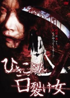 ひきこさんVS口裂け女/動画