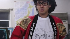 大泉・木村の1×8観光組合(2) #7 組合キャラクター考案企画・後編/動画