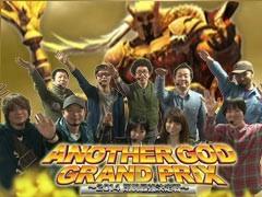 【2014年】ANOTHER GOD GRAND PRIX【予告】/動画