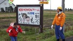 大泉・木村のYOYO'Sファーム(2) #8 YOYO'Sファーム2007/動画