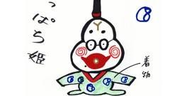 大泉・木村の1×8観光組合(4) #13 1×8姫 驚愕のデザイン完成 編/動画