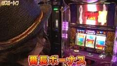 #98 パチスロ〜ライフ足立★後編/動画