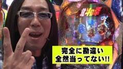 #28 ういち・ヒカルのパチンコ天国と地獄/花の慶次~漢/動画