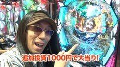 #69 ういち・ヒカルのパチンコ天国と地獄/ガメラ/宇宙戦艦ヤマト/動画