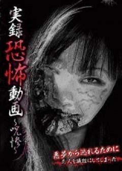 実録恐怖動画 〜呪惨〜/動画