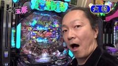 #24 マネ玉豚/P沖7 BLACK/大海4/大海4BK/動画
