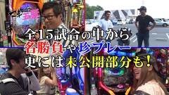 #32 マネ玉豚/北斗無双甘/北斗無双/新・必殺仕置人/動画