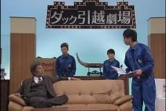 おぎやはぎ&北陽「ダック引越劇場」ファーストシーズン/動画