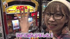#6 笑門/グレートキングハナハナ/動画