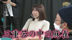 沖と魚拓の麻雀ロワイヤル RETURNS 第306話/動画