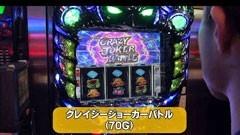 #3 旬速/スロット バットマン/動画