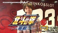 #52 旬速/パチスロ北斗の拳 強敵/動画