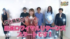 沖と魚拓の麻雀ロワイヤル RETURNS 第249話/動画