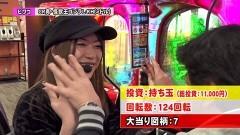 #148 ペアパチ/CR真・怪獣王ゴジラ/新・必殺仕置人/動画