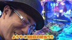#44 ういち・ヒカルのパチンコ天国と地獄/牙狼FINAL/動画