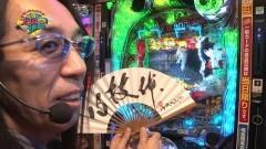 #118 ういち・ヒカルのパチンコ天国と地獄/天下一閃/銀河鉄道/動画