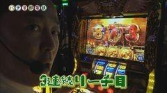 #3 パチ電/凱旋/ハナビ/戦国乙女2/動画