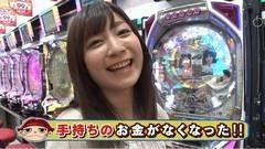 #210 ガケっぱち!!/ボン溝黒(カナリア)/動画