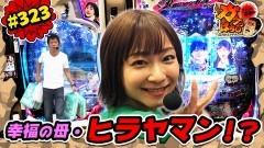 #323 ガケっぱち!!/水本 健一(span!)/動画