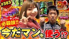 #383 ガケっぱち!!/ボンざわーるど/動画