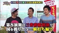 #8 三国志/CR RAIZINMAN/動画