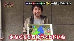 #18 三国志/ミリオンゴッド-神々の凱旋-/動画
