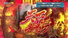 #15 閉店GO2/おりん3/シティハンXYZ/戦国恋姫/源さん外伝京都/動画