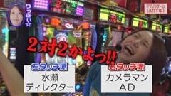 #119 水瀬&りっきぃのロックオン/埼玉県さいたま市/動画