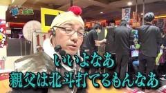 #90 貧乏家族/北斗天昇/Re:ゼロ/トキオブラック4500/海JAPAN2/動画